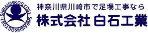 株式会社白石工業
